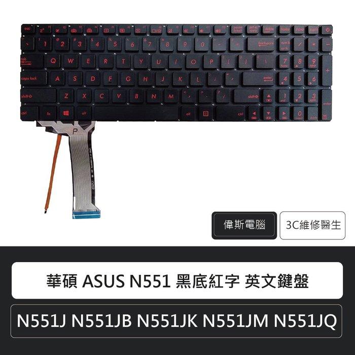 ☆偉斯電腦☆華碩 ASUS N551 黑底紅字 英文鍵盤  筆電零件