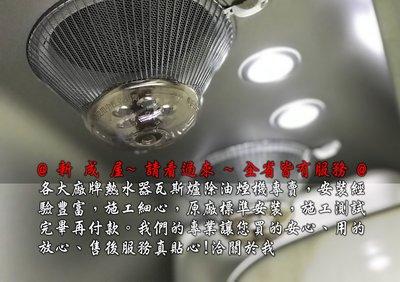 @洗碗需要熱水的看過來@怡心牌ES-309廚上廚下二用寵物or洗碗專用110V瞬(即)熱式電能熱水器基本安裝