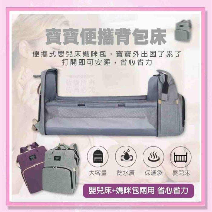 <益嬰房>寶寶便攜背包床 寶寶行動眠床 媽咪包 大容量 多功能外出背包 媽媽包