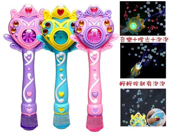 酷炫泡泡魔法棒~魔法棒造型泡泡機~有音樂會唱歌的可愛泡泡魔法棒~~◎童心玩具1館◎