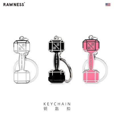 「小周邊」啞鈴造型鑰匙扣汽車鑰匙挂件裝飾- RAWNESS契健(690)