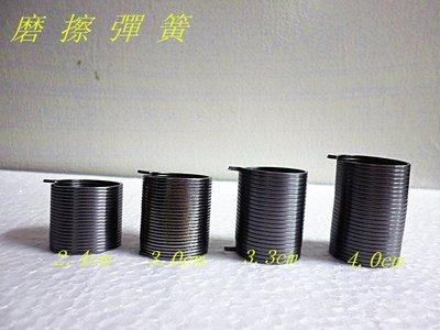洗衣機用磨擦彈簧 有四種尺寸 2.4 3.0 3.3 4.0cm  請註明 :國際、聲寶、東元、LG、東芝…等洗衣機