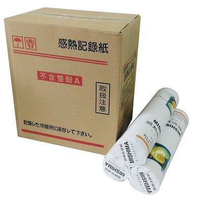 ♥國際3C♥ 【日本製A4感熱紙】Pa...