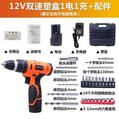 電鑽 鋰電池鑽25V充電式手電鑽手搶鑽家用電動工具螺絲刀手電轉