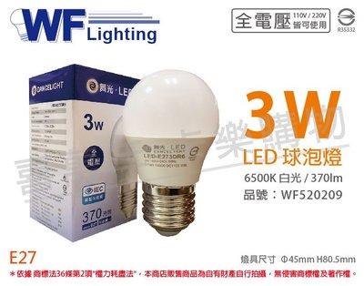 [喜萬年]含稅 舞光 LED 3W 6500K 白光 全電壓 CNS 球泡燈_WF520209
