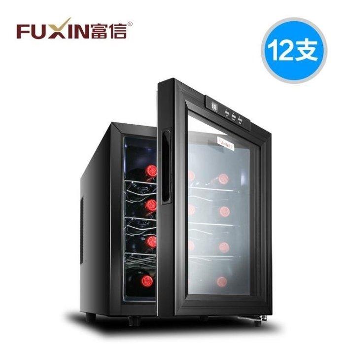 【不二藝術】富信 JC-33AW紅酒櫃恒溫恒濕小型家用酒櫃 冰吧 冷藏櫃 雪茄櫃BYYS177