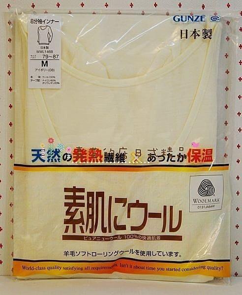 嘉芸的店 純羊毛 喀什米爾羊毛 日本製 羊毛100% 薄款 貼身 輕 薄 暖 日本純羊毛衛生衣 GUNZE 羊毛女內衣