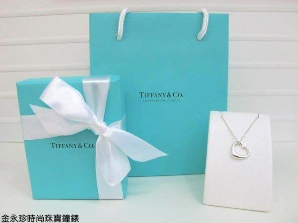 【金永珍珠寶鐘錶】實體店面*Tiffany&Co 原廠真品 OPEN HEART(S) 超經典愛心項鍊 生日 聖誕禮物*