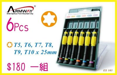 Armway Screwdriver ES 103 梅花型 星型起子組手機起子維修組