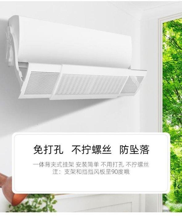 「特惠狂歡購」空調擋風板防直吹擋風罩通用檔出風口導遮風 【粉紅記憶】