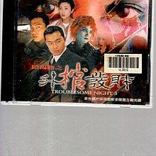*老闆跑路*陰陽路之升棺發財 VCD二手片,下標即賣,請看關於我