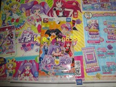 東京都-PriPara星光樂園第13章閃耀舞台單包卡包(內有2張星光卡+2張樂園卡)(此卡片台灣機台可刷)卡包隨機出貨