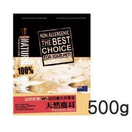 Ω永和喵吉汪Ω-自然牧場100%Natural Farm紐西蘭狗零食-鹿耳(500g)狗零食 裸包 大包