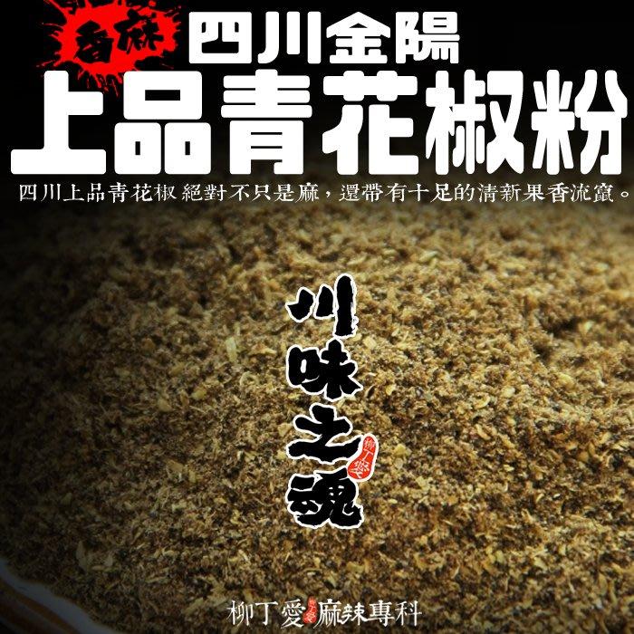 柳丁愛☆四川上品青花椒粉 一台斤600g【P607】批發商用裝