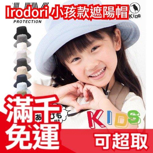日本【小孩款】Irodori 遮陽帽 母女帽 可愛 時尚 防曬 抗UV 100%紫外線 夏天登山出國 擋飛沫好收納❤JP