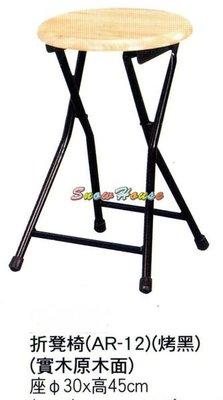 ╭☆雪之屋居家生活館☆╯P596-47 烤黑腳實木原木面折凳椅/ 造型椅/ 餐椅/ 折疊椅 高雄市