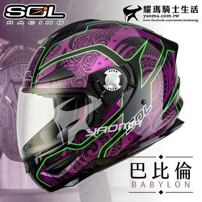 贈好禮 SOL安全帽 SF-5 巴比倫 黑紫 內置墨片 全罩帽 SF5 通風 耀瑪騎士機車部品