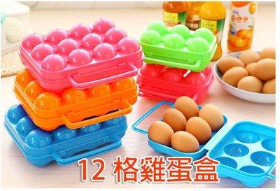 12格雞蛋盒 蛋盒 攜蛋盒 便攜 防水防震便攜式雞蛋盒 蛋托 收納盒 鴨蛋盒 戶外 露營 野餐 野炊 烤肉