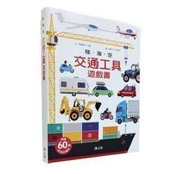 『大衛』信誼 陸.海.空: 交通工具遊戲書 陸海空交通工具遊戲書 (現貨)