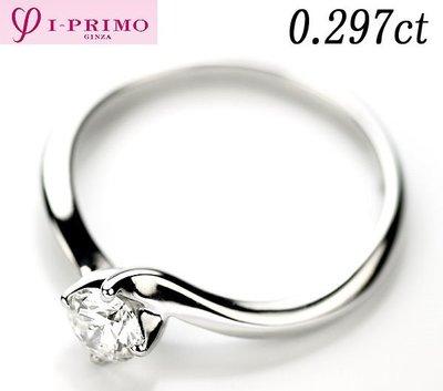 *超低價起標~知名品牌 I-primo 經典款超耐看 PT900鉑金 0.297CT單顆鑽戒 國際圍9號 鑽石白亮~真貨