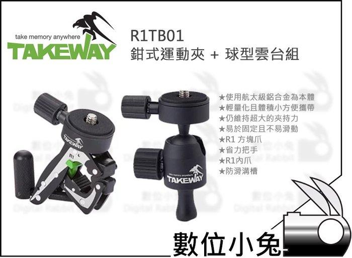 數位小兔【Takeway R1TB01 鉗式運動夾 + 球型雲台組】公司貨 夾具 雲台 固定 管夾 防滑 R1 TB01