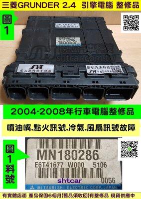 三菱 GRUNDER 2.4 引擎電腦 2007- MN180286 ECM ECU 行車電腦 維修 點火 噴油嘴 訊號
