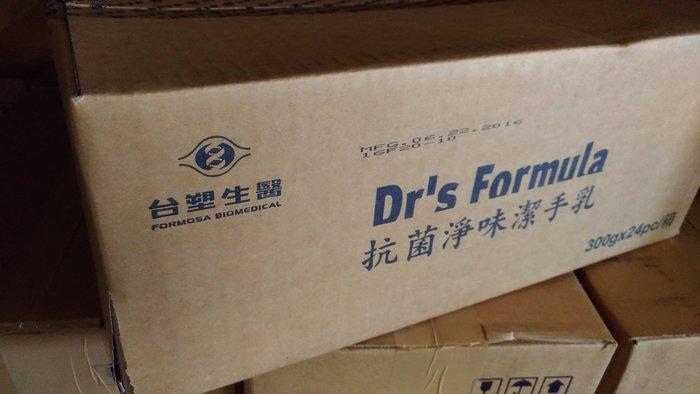 台塑 Dr's Formula 抗菌淨味洗手乳300ml* 24瓶/箱購 77 折 免運