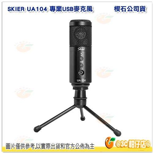 @3C 柑仔店@ SKIER UA104 專業USB麥克風 大振膜心型指向 高感度 支援PC/MAC 楔石公司貨