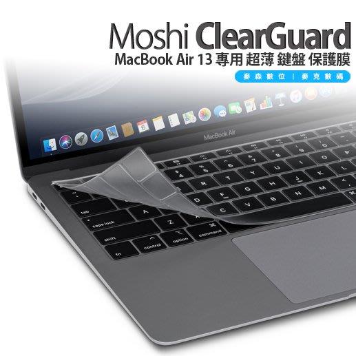 Moshi ClearGuard MacBook Air 13 2018 / 2019 超薄 鍵盤 保護 膜 公司貨