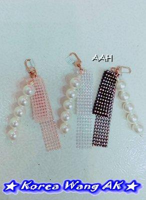 Korea Wang AK ~   正韓 韓國空運 串串大珍珠閃鑽鑰匙圈包包提袋吊飾 三款 單個250元~K10~