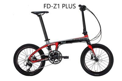 小哲居 源自義大利 COSMOS FD-Z1 PLUS 全碳纖維小折 20吋22速油壓碟煞 僅重9.5公斤 折疊車