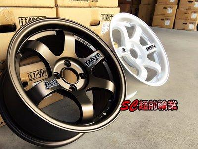 【超前輪業】全新鋁圈 DATA M6 15吋鋁圈 4孔100 4/100 8J ET25 白色 古銅 大凹 海拉