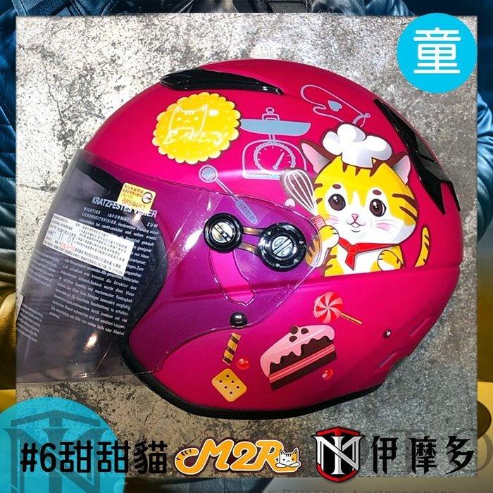 伊摩多※超古錐!!兒童安全帽 #6甜甜貓 M2R M-700 內襯可拆洗 小帽體 童帽 XXXS~M 。消光桃紅