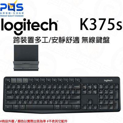 Logitech 羅技 K375s 跨平台無線/藍牙 鍵盤支架組合 藍牙 台南PQS