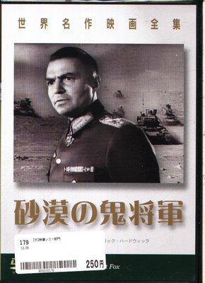 K -  世界名作映画全集91 砂漠の鬼将軍 沙漠之狐 - 日版 DVD 詹姆士·梅遜 潔西卡·坦迪 埃弗雷特·斯洛恩