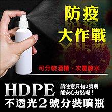 分裝瓶 台灣現貨 酒精分裝瓶 100ml HDPE 2號 安全可靠 小罐子 隨手瓶 噴霧瓶 大量現貨 可大單批發 「5瓶以上才出貨」