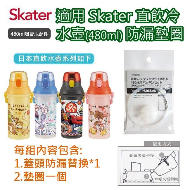 現貨/附發票 (小捲兒小舖) 日本 Skater直飲冷水壺 (480ml) 替換用墊圈
