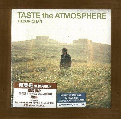 陳奕迅 : Taste the Atmosphere  ( 粵語 EP , 香港版, 全新未拆封 )