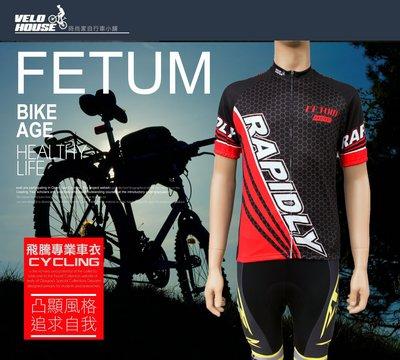 【飛輪單車】FETUM Rapidly 極速旋風短袖車衣(炫風系列-紅黑)[3342*]