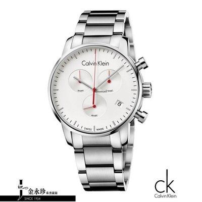 金永珍珠寶鐘錶*CK手錶Calvin Klein 三眼計時錶 原廠真品新款 K2G271Z6 白面鋼錶帶 禮物 送鍍膜*