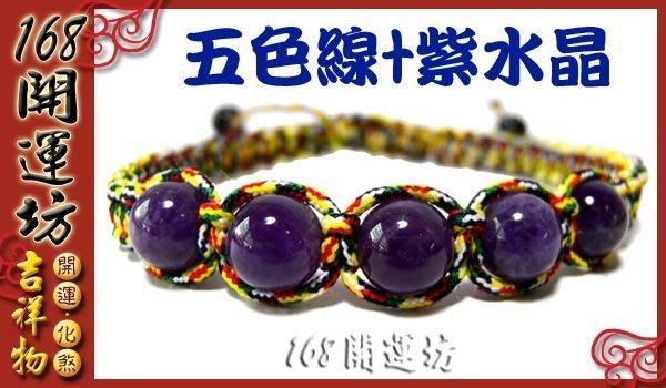 【168開運坊】五色線系列【增加智慧+紫水晶+五色線】淨化/擇日配掛