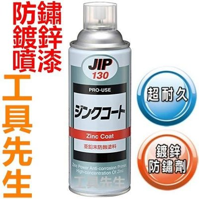 含稅/JIP130【工具先生】日本製 超耐久 防銹鍍鋅塗料 鋅粉 防鏽 塗料 鍍鋅 噴漆 防蝕 濃鍍鋅防鏽劑 鍍鋅漆