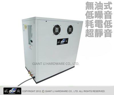 [GIANT LI] 風霸 箱型 無油 超安靜款 空壓機 5HP 60L