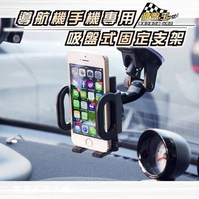 破盤王 / 台南 吸盤式 導航架 手機架↘150元 可360度旋轉 適用 GARMIN PAPAGO MIO 蘋果 三星 SONY HTC 華碩 E04 台南市