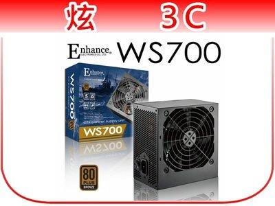 【炫3C】Enhance 益衡 WS 700 80Plus BRONZE/700W銅牌 電源供應器/POWER