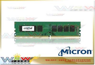 【WSW 記憶體】美光MicronCr...