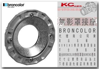 凱西影視器材 BRONCOLOR 原廠 無影罩接環 for bowens燈具