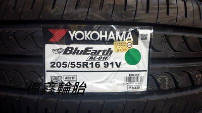 《億鑫輪胎 三峽店》橫濱輪胎 YOKOHAMA AE-01F 91V  205/55/16  特價供應