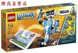 樂高機器人林老師專賣店公司貨LEGO 17101 Boost