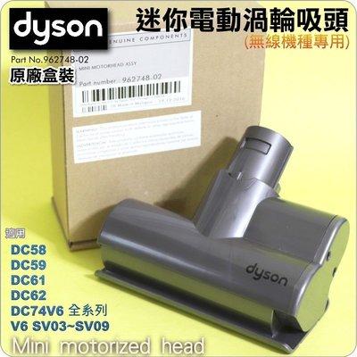 #鈺珩#Dyson原廠【盒裝】迷你電動渦輪吸頭塵蟎吸頭Mini motorized head【962748-02】V6